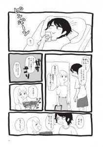 【漫画】セフレ「てかさ、彼氏できたんだぁ」←切なすぎると話題にwwwww